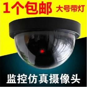 电池款半球形仿真摄像头假监控假摄像头仿真监控带灯