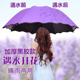 遇水开花晴雨伞女折叠黑胶防晒防紫外线小巧便携遮太阳