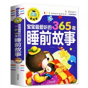 365夜睡前故事儿童故事书幼儿带拼音