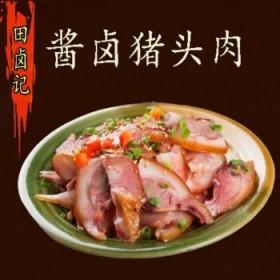 猪头肉猪拱嘴500猪脸肉特产美食休闲零食