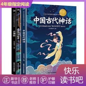 【3册】山海经+中国古代+希腊神话故事