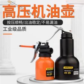 油壶高压机油枪手加油壶机油油壶润滑油壶机油加注