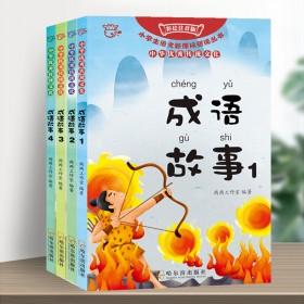 4册成语故事 中华传统文化 彩图注音版