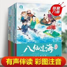 8册有声伴读 中国神话故事系列 彩绘注音版大开本