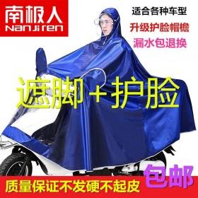 雨衣电动车摩托车雨披电瓶车成人加大厚雨披单人双人男