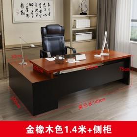 办公家具老板桌简约现代主管大班经理1.4/1.6米