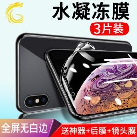 3片装水凝膜苹果手机高清水凝膜全屏覆盖超清抗蓝光