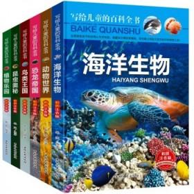 儿童百科全书彩图注音版全6册