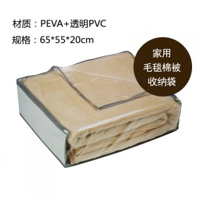 PEVA棉被袋 装衣服袋子 家用收纳袋整理