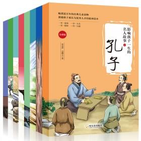8册全彩 影响孩子一生的名人故事 di一辑