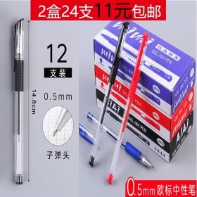 2盒24支中性笔黑色0.5蓝色红色圆珠笔