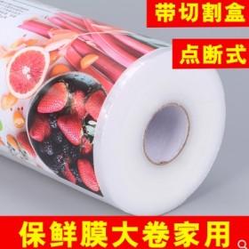 150米大卷保鲜膜食品级保鲜膜家用食品级PE保鲜膜