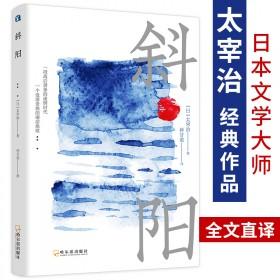 正版 斜阳 太宰治 无删减完整版 无赖派文学代表作