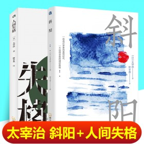 2册 斜阳 人间失格 太宰治著 日本无赖派文学