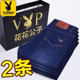 2件装花花公子薄款大码直筒弹力牛仔裤男修身休闲裤