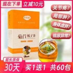 菊苣栀子茶降酸去痛风养生茶