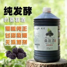 纯发酵  桑葚酒  农家自酿  5斤