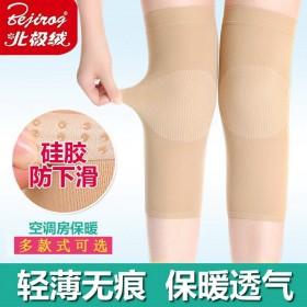 春夏季薄款护膝女士保暖内穿无痕隐形防滑