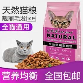 10斤猫粮5kg宠物干粮成猫幼猫全猫通用型零食主粮