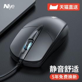 【耐也】电脑静音USB鼠标