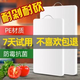 环保防霉不开裂菜板pe加厚切菜案板砧板刀板面板