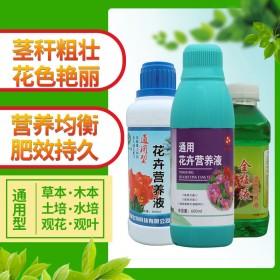 半斤植物通用型绿植营养液盆栽土水植物复合有机肥