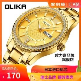 欧力嘉爆款镶钻表不锈钢表带日本进口机芯防水男士手表