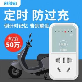 电动车手机充电定时器 智能定时开关插座