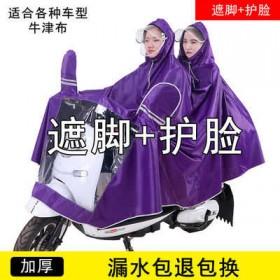 雨衣电动车摩托车骑行遮脚雨披电瓶车成人加大加厚单人
