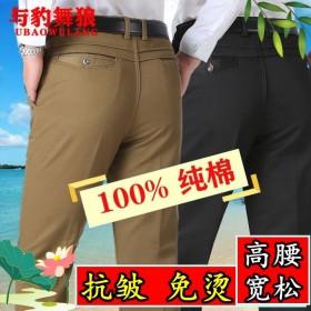 100%纯棉休闲裤高腰裤子男中老年宽松深档商务长裤
