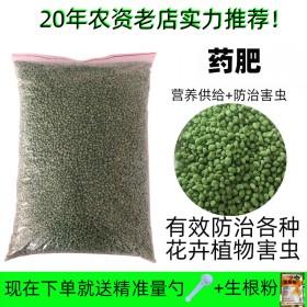 驱虫药肥花卉盆栽多肉果树肥料家用养花种菜通用型有机