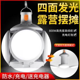 超亮遥控太阳能充电灯泡家用移动LED夜市灯摆摊照明