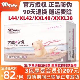 【亏本冲新店】大熊与小兔拉拉裤1包 码数任选
