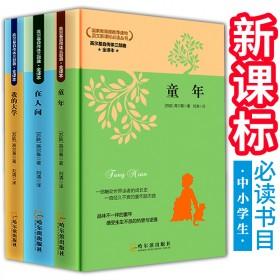3册 童年高尔基三部曲童年在人间我的大学书籍