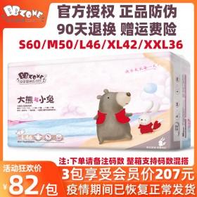 【亏本冲销量】大熊与小兔纸尿裤1包 码数任选
