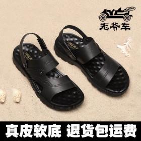 老爷车男鞋男士真皮凉鞋夏季时尚休闲软底凉拖鞋