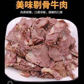 剔骨肉4斤装拆骨肉熟牛肉牛肉熟食牛筋肉袋装碎肉