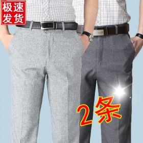 两条装裤子男休闲裤薄款直筒西裤