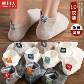南极人【5/10双装】袜子男士短筒袜夏季薄款低帮浅