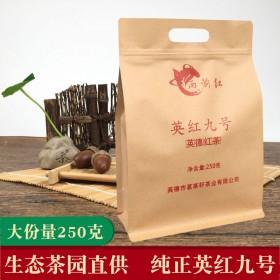 英德红茶英红九号家庭实惠250克袋装雨前红生态红茶