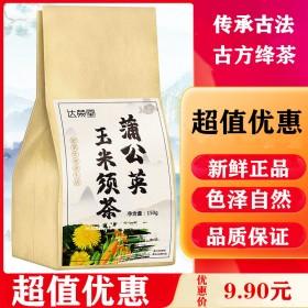 蒲公英玉米须茶袋泡组合花茶养生茶玫瑰花纯干茶去火养