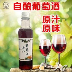 农家自酿甜型红葡萄酒