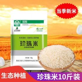 哈拉海农场5KG10斤大米东北珍珠米优质正宗口感好