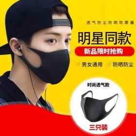 口罩男女韩版明星同款三只装