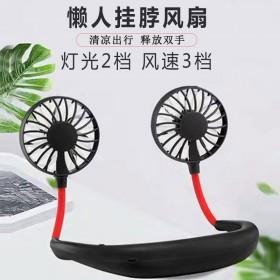 挂脖风扇 USB便携式充电手持懒人挂脖子迷你电风扇