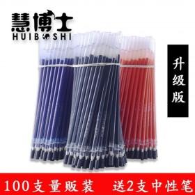 慧博士大容量袋装中性笔芯黑色全针管子弹头0.5批发