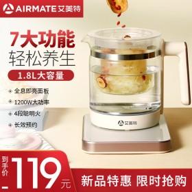 艾美特养生壶办公室小型迷你煮花茶器养身家用多功能玻