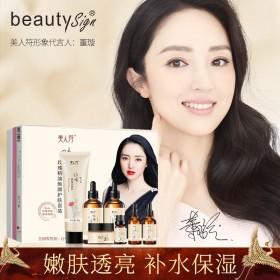 美人符套盒玫瑰精油焕颜护肤套盒护肤品7件套提亮肤