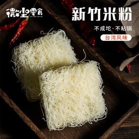 800g 米粉批发 米线 炒粉 过桥米线