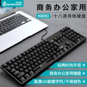 商务有线USB竞技静音键盘办公家用笔记本台式电脑通